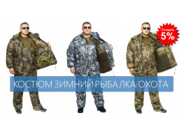 Новое поступление - зимние рыбацкие костюмы