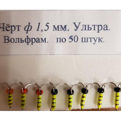Мормышка вольфрам чертик ультра  м066