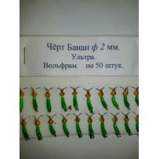 Вольфрамовая мормышка Черт банан d 2 мм