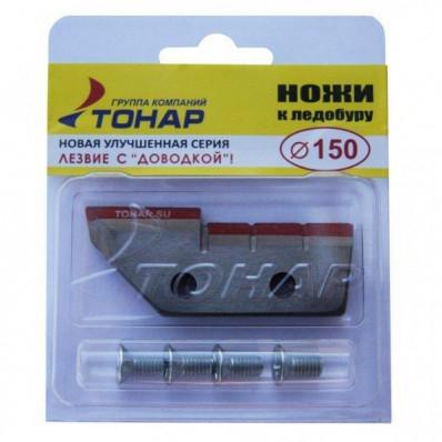 Ножи для ледобура Тонар 150 мм (2шт) в футляре