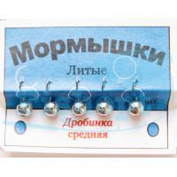 Мормышка  литая колюбакинская ДРОБИНКА СРЕДНЯЯ