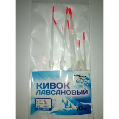 Кивок лавсановый 80 мм (0,4-0,7) 10 шт/упаковке СТ008