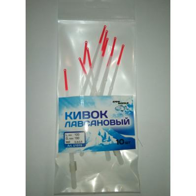 Кивок лавсановый 100 мм (0,3-0,5) 10 шт/упаковке СТ017