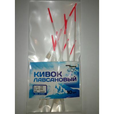 Кивок лавсановый 100 мм (0,4-0,6) 10 шт/упаковке СТ018