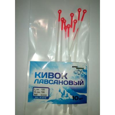 Кивок лавсановый 100 мм (0,3-0,6) 10 шт/упаковке СТ019