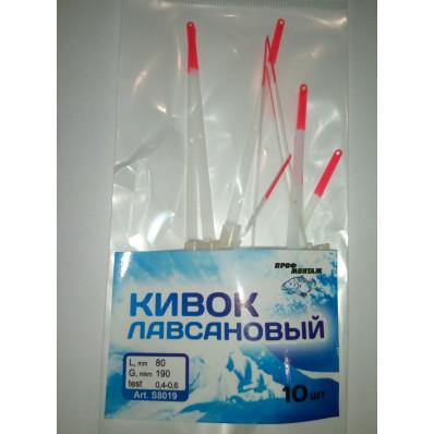 Кивок лавсановый 80 мм (0,4-0,6) 10 шт/упаковке СТ027