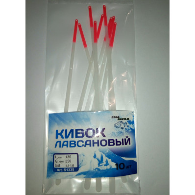 Кивок лавсановый 130 мм (1,1-1,6) 10 шт/упаковке СТ028