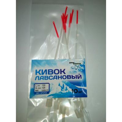 Кивок лавсановый 130 мм (0,025-0,15) 10 шт/упаковке СТ030