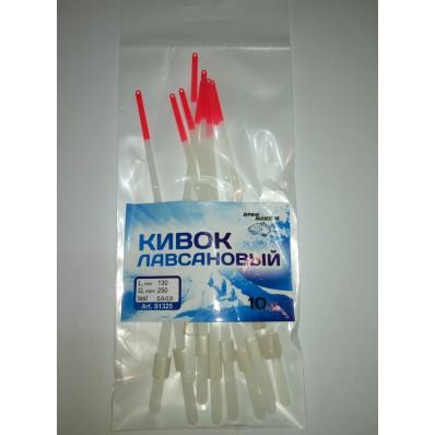 Кивок лавсановый 130 мм (0,6-0,9) 10 шт/упаковке СТ031