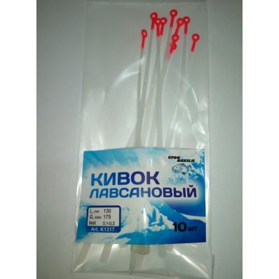 Кивок лавсановый 130 мм (0,1-0,3) 10 шт/упаковке СТ032