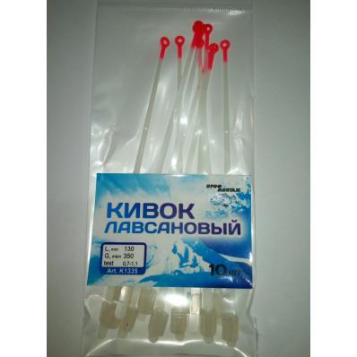 Кивок лавсановый 130 мм (0,7-1,1) 10 шт/упаковке СТ039