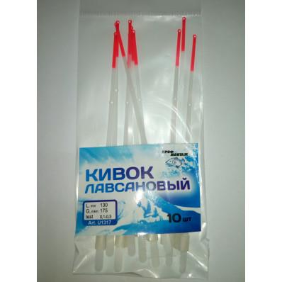 Кивок лавсановый 130 мм (0,1-0,3) 10 шт/упаковке СТ041